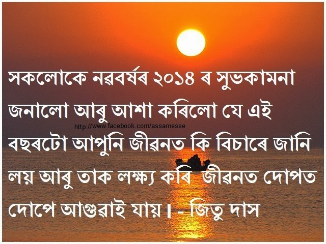 Happy New Year Assamese SMS Greetings Messages Msgs Images